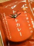 高千穂生まれのトマトカレー