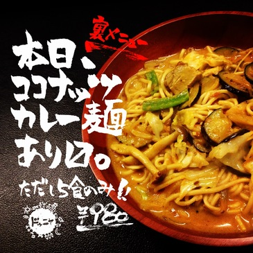 ココナッツカレー麺