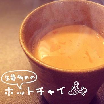生姜多めのホットチャイ
