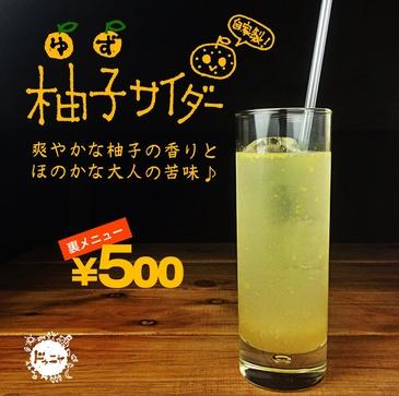柚子サイダー