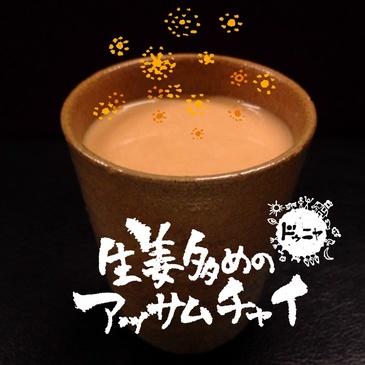 生姜多めのアッサムチャイ