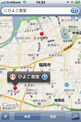 Google狐火