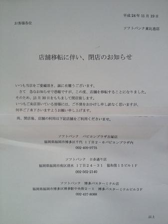 SoftBank東比恵店が移転…