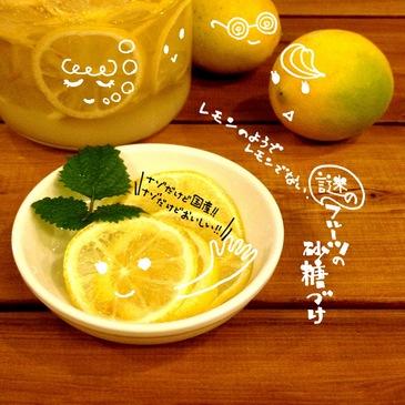 レモンのようでレモンでない、謎のフルーツの砂糖漬け